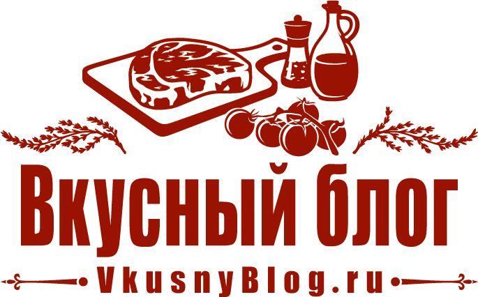 Вкусные проверенные рецепты, подбор рецептов по продуктам, консультации шеф-повара, пошаговые фото, списки покупок на VkusnyBlog.Ru