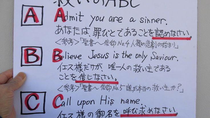 聖書イエス・キリスト十字架中心の信仰No.55救いのABC