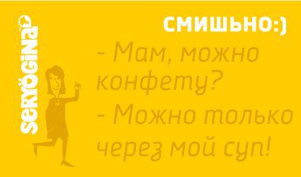 #СерёгинаРуСмешно  Друзья, действуем!✌ ➡Вот суп: http://www.seryogina.ru/aromatnyi-soup/ ➡А вот конфеты: http://www.seryogina.com/snack-and-tea-pause/2742-konfety-so-speciyami-i-klyukvoj-yummy-4-sht-80-g.html  #seryoginaru #серёгинарф #серёгинару #суп #конфеты #воспитание #дети #веган #зож #юмор #шутка  Псс... На серёгина.рф конфет гораздо больше - разбираем!