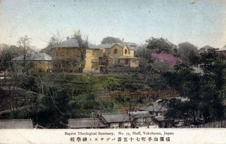 横浜バプティスト神学校(山手町75番)関東学院の前身。