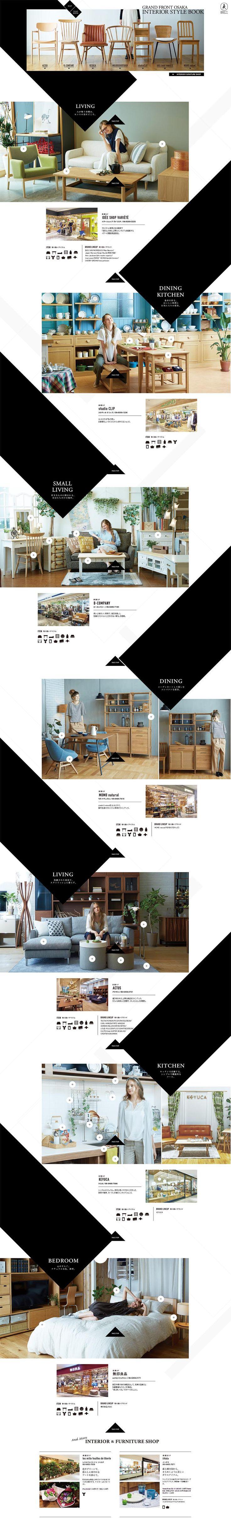 【黒のアクセント】GRAND FRONT OSAKA INTERIOR STYLE BOOK【インテリア関連】のLPデザイン。WEBデザイナーさん必見!ランディングページのデザイン参考に(シンプル系)