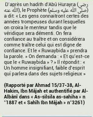 Hadith Abu Houraya rapporté par Ahmed, Al Hakim, Ibn Maja et authentifié  par Albani.