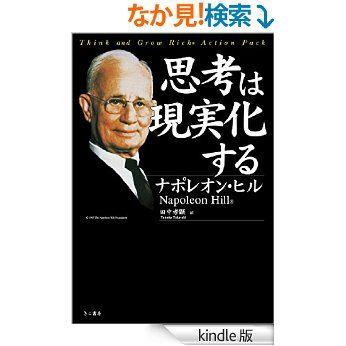 思考は現実化する_アクション・マニュアルつき eBook: ナポレオン・ヒル -おすすめのノンフィクション小説
