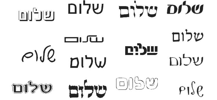 Font Catalog- Hebrew Tattoo