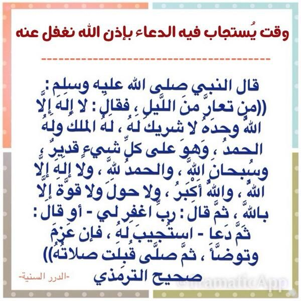Pin By خليفه On اذكارات Words Quotes Fun Quotes Funny Islamic Quotes
