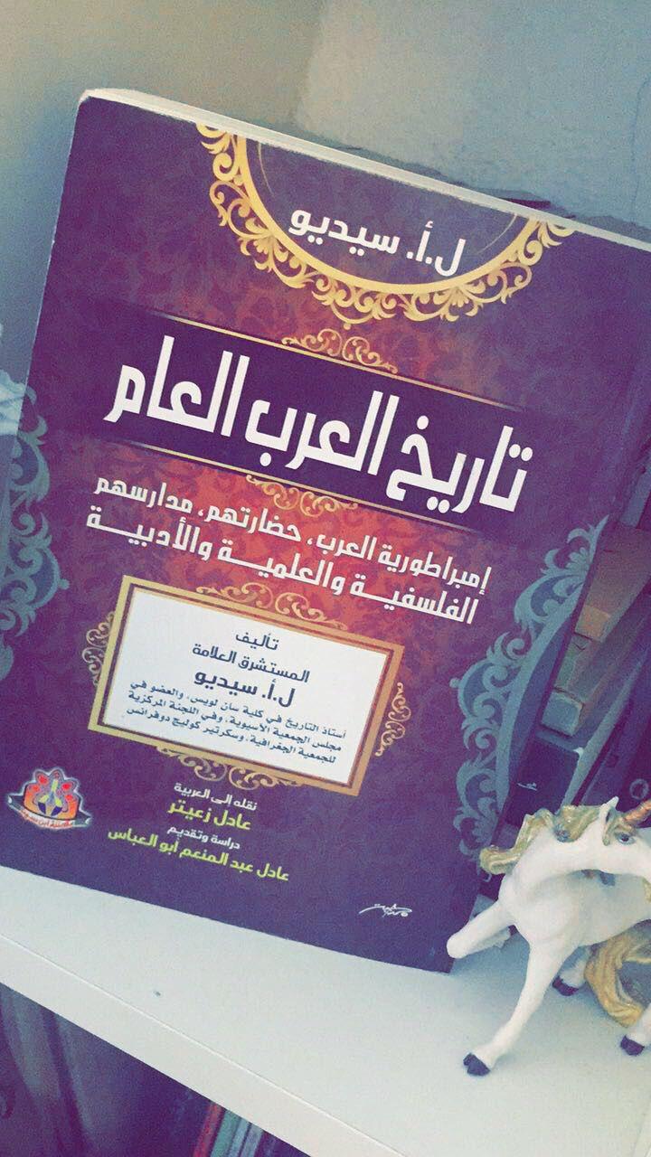تاريخ العرب العام ل أ سيديو Book Challenge Reading Challenge Books