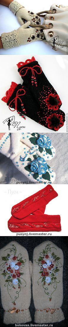 Красивые рукавички -.