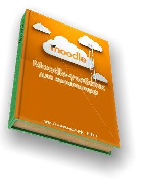 Moodle-учебник для начинающих