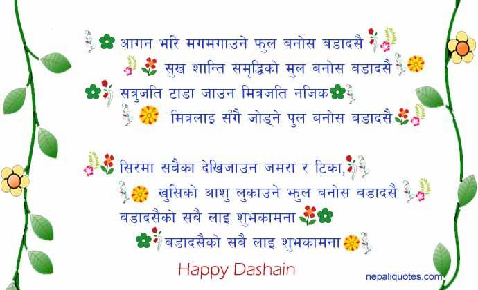Dashain Subhakamana Message In Nepali Happy Dashain Wishes 2076 Happy Dussehra Wishes Dussehra Greetings Happy