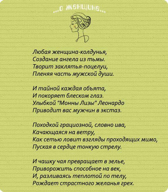 Поздравления словами великих поэтов