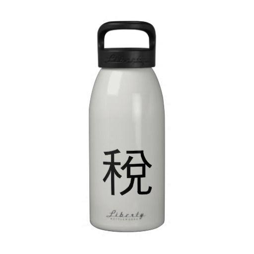 稅, Tax Reusable Water Bottles