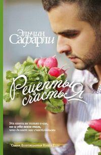 Рецепты счастья  Автор: Эльчин Сафарли