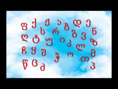 ქართული ანბანი /Georgian Alphabet