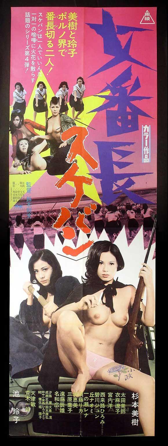 Girl Boss Revenge: Sukeban 11x17 Movie Poster (1973)