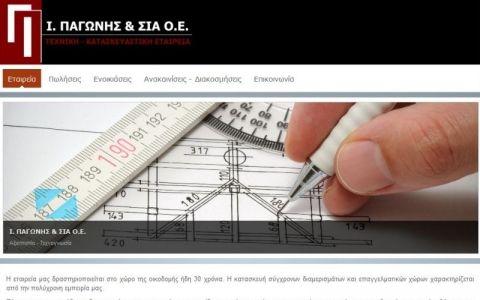 Σχεδιασμός & Κατασκευή εταιρικής ιστοσελίδας για την κατασκευαστική εταιρία Ι.Παγώνης & ΣΙΑ ΟΕ