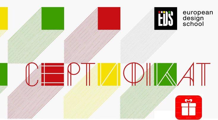 Курсы графического дизайна. Обучение рекламному дизайну,  иллюстрации, типографике, графический дизайн, курсы компьютерной графики, курсы вёрстки, курсы дизайна в рекламе | Европейская Школа Дизайна