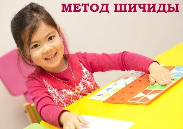 """Развивающие занятия для ребенка с рождения до школы по метод Шичиды. Скачать русский перевод книги """"Малыши - гении"""" бесплатно. Смотреть видео с карточками."""