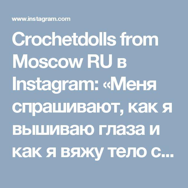 Crochetdolls from Moscow RU в Instagram: «Меня спрашивают, как я вышиваю глаза и как я вяжу тело своим куклам, спрашивают есть ли схемы и МК. Я вот подумала и поняла,что МК в обозримом будущем все же не будет. Тем,кто хочет научиться вышивать красивые лица и вязать красивые тела своим малышкам я рекомендую одно РИСОВАТЬ, РИСОВАТЬ И РИСОВАТЬ. Любая творческая профессия начинается с рисунка, и это неспроста, должна быть связь между тем что ты представляешь у себя в голове и тем,что делают…