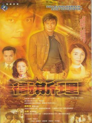 Phim Hồ Sơ Tuyệt Mật