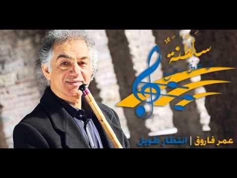 Omar Faruk Tekbilek - I Love You (Istanbul) - YouTube