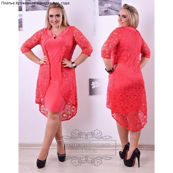 Платье Кружевная накидка бат