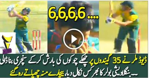David Miller new World Record ., Fastes 100 in T20 cricket