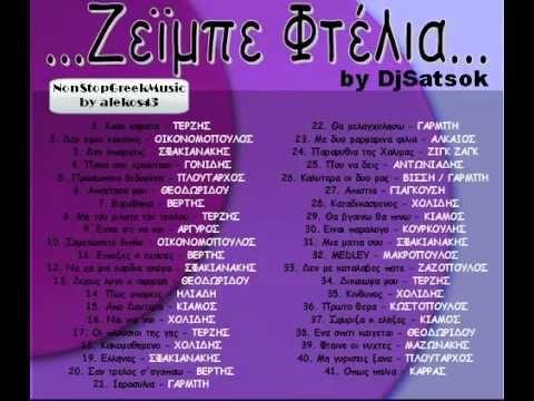 ZEIMPEKIKA & TSIFTETELIA  Zeibeftelia by DjSatsok [ 6 of 6 ] NON STOP GREEK MUSIC - YouTube
