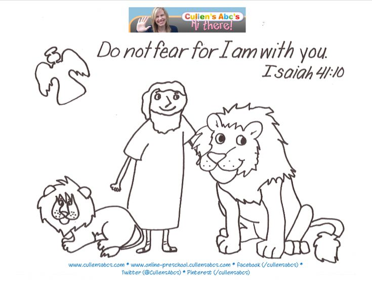 Daniel in the Lions Den Bible Memory