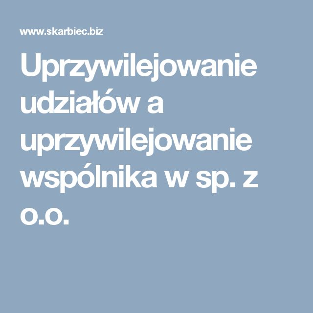 Uprzywilejowanie udziałów a uprzywilejowanie wspólnika w sp. z o.o.