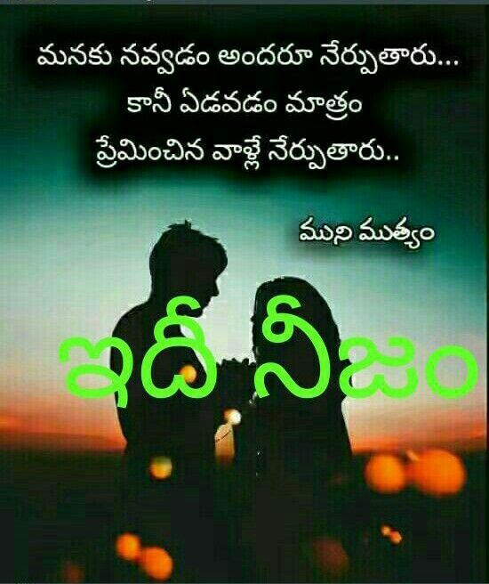 Pin By SusmiD On Love Quotes Sad Quotes People Quotes Quotes Stunning Sad Quotes About Love In Telugu