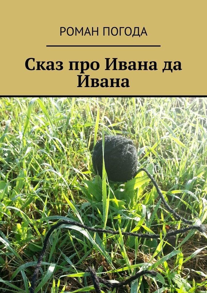 Сказ про Ивана да Ивана #любовныйроман, #юмор, #компьютеры, #приключения, #путешествия, #образование