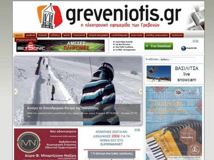 Grevena news