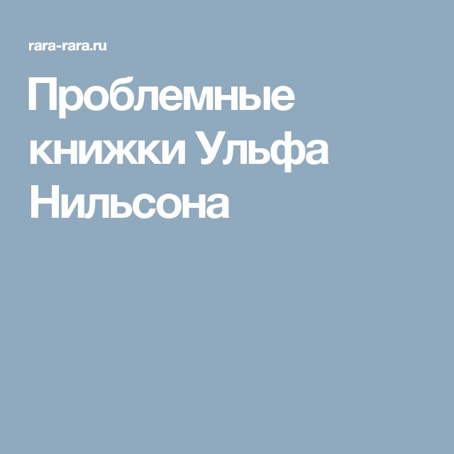 Проблемные книжки Ульфа Нильсона