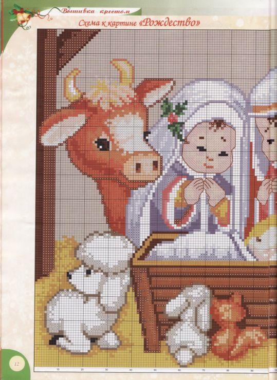 Cross Stitch *<3* pesebre en punto de cruz