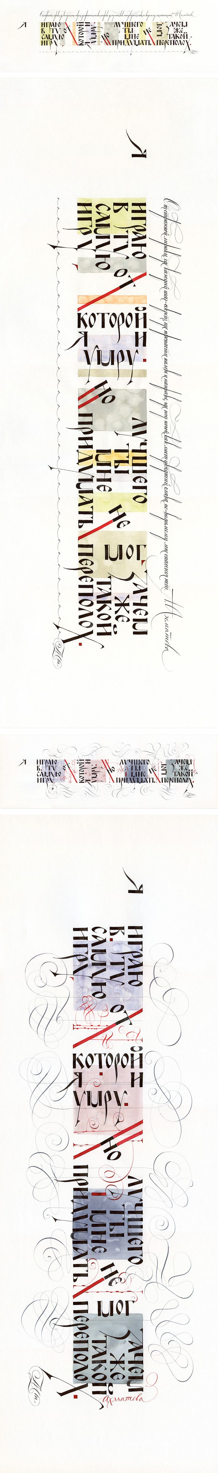 Some works made for Svyato Cyrillic and Rutenia font & calligraphy festivals. 2009, 2010