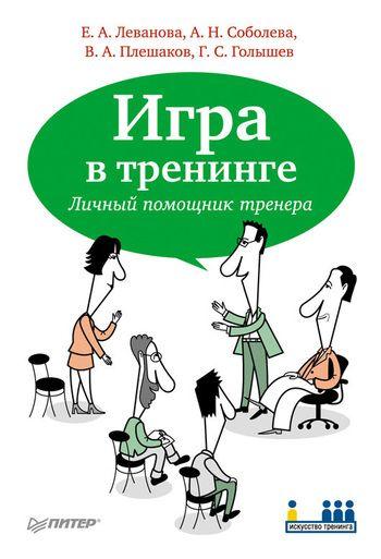 Игра в тренинге. Личный помощник тренера #чтение, #детскиекниги, #любовныйроман, #юмор, #компьютеры, #приключения