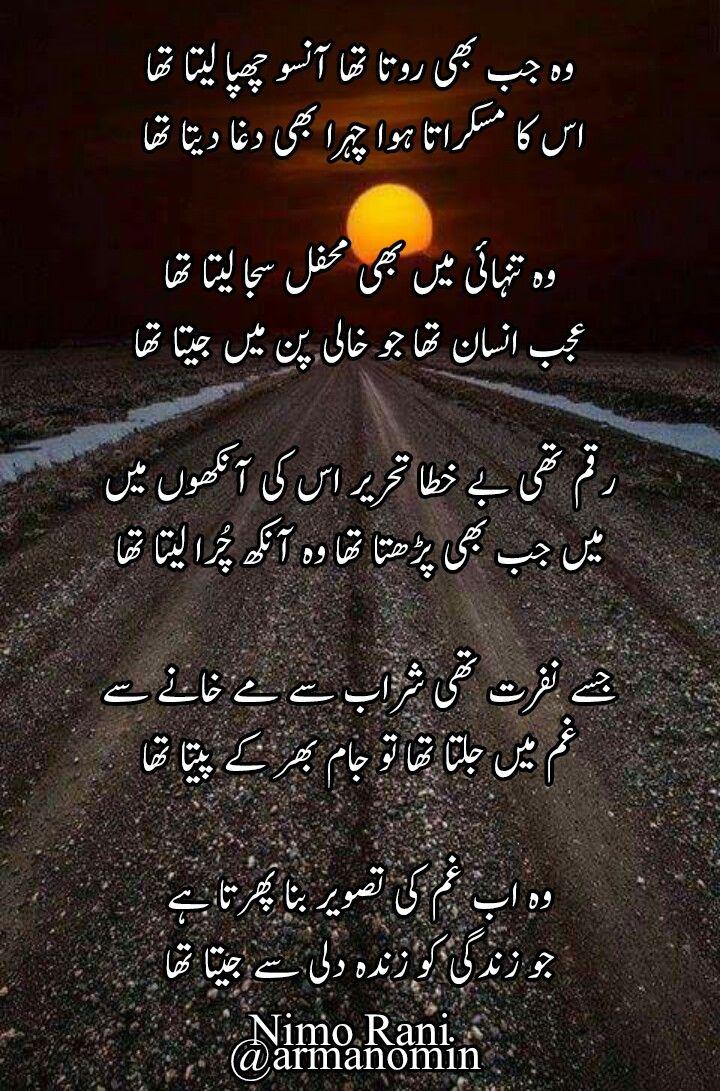 🌹#BakhtawerBokhari | urdu Lovers | Love poetry urdu, Iqbal