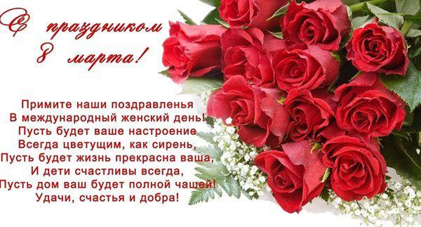 Pozdravleniya Na 8 Marta Mame Ot Syna I Docheri Krasivye I