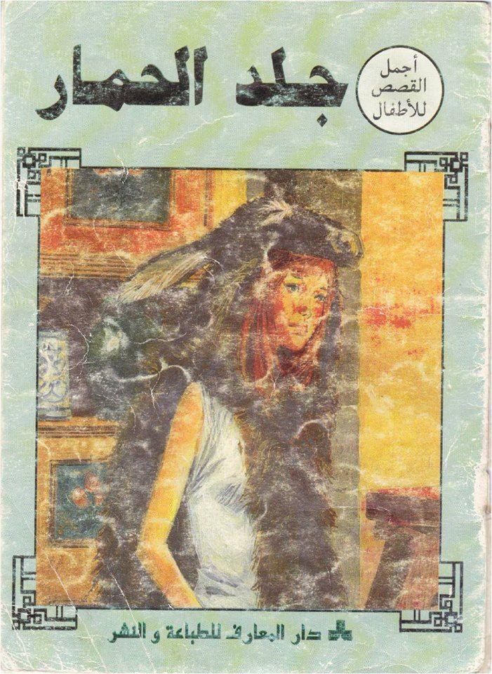 قصة جلد الحمار Painting Books Magazines Books
