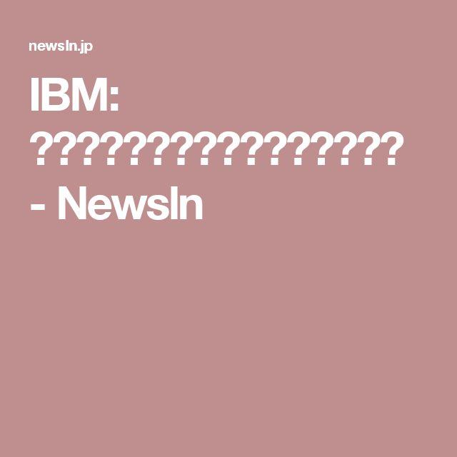 IBM: 自宅勤務制度の廃止を従業員に通告 - Newsln