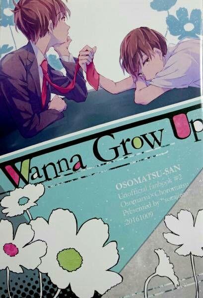 【Wanna Grow Up】おそチョロ■そらじま/霜月しま様■おそ松さん_画像1