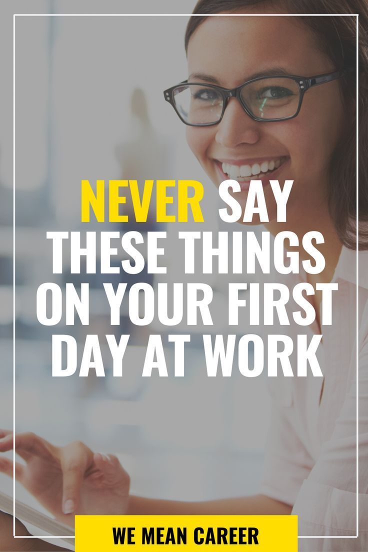 Things You Should Never Say On Your First Day Of Work Job Quotes Funny New Job Quotes Job Quotes