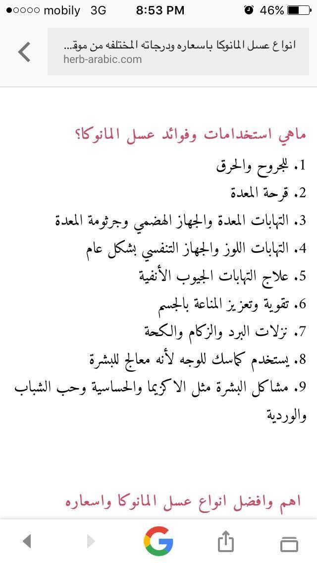Pin By Sana Azhary On طبخات وضيافة عربية وعالمية Math Math Equations