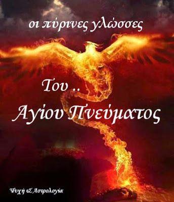 """Ψυχή και Αστρολογία   """"Psychology & Astrology"""": *ΠΥΡΙΝΕΣ  ΓΛΩΣΣΕΣ*"""