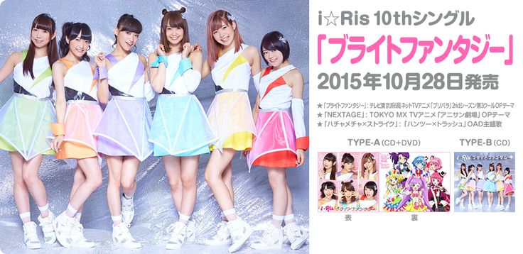 i☆Ris OFFICIAL WEB SITE