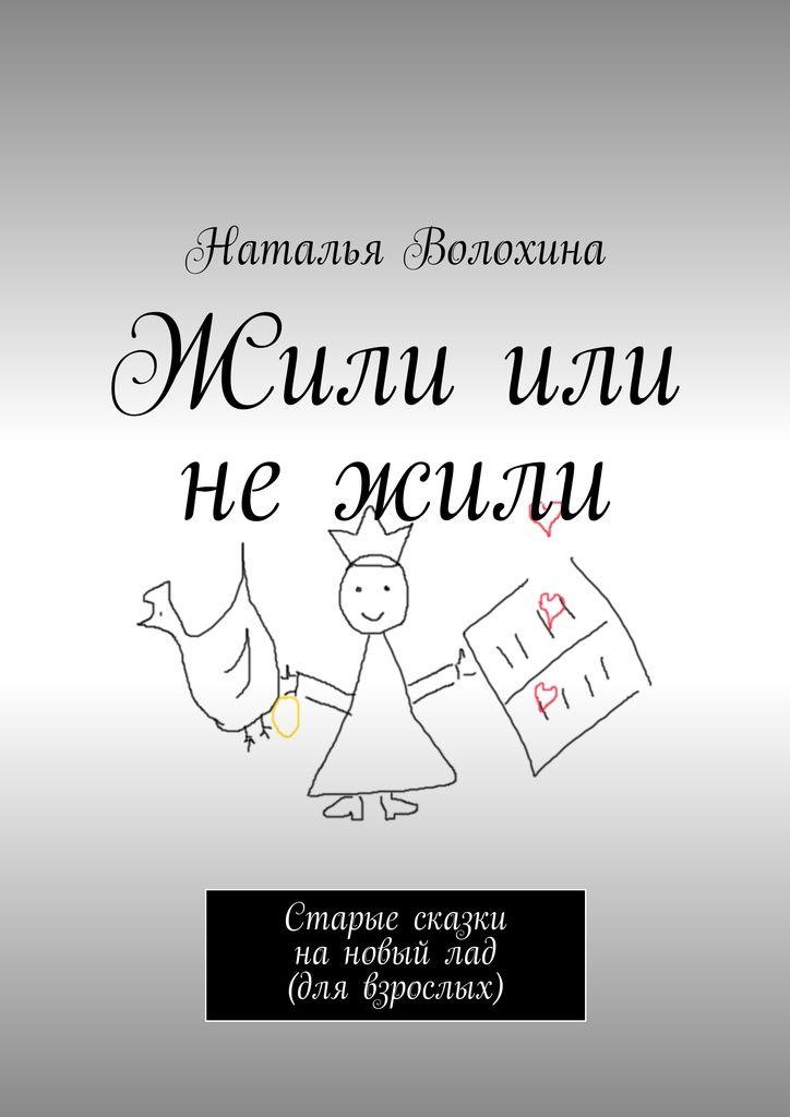 Жили или нежили - Наталья Волохина - Сатирические сказки для взрослых