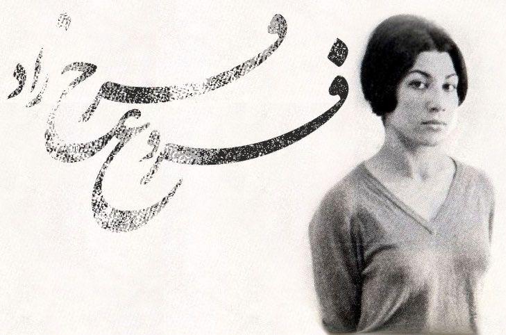 Forough Farokhzad  Poet