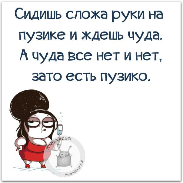 Прикольные фразочки в картинках (22 штуки) » RadioNetPlus.ru развлекательный портал