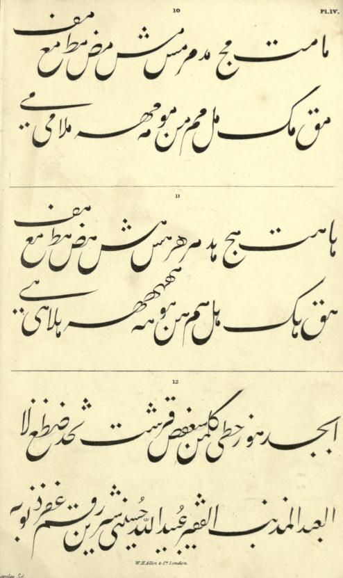 A grammar of the Hindustani language, in the Oriental and Roman character, with numerous copper-plate illustrations of the Persian and Devanagari systems of alphabetic writing. To which is added, a copious selection of easy extracts for reading, in the Persi-Arabic & Devanagari characters, forming a complete introduction to the Bagh-o-bahar; together with a vocabulary, and explanatory notes (1862)
