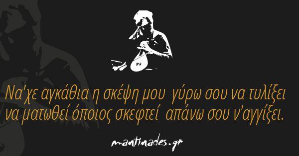 Να'χε αγκάθια η σκέψη μου γύρω σου να τυλίξει να ματωθεί όποιος σκεφτεί απάνω σου ν'αγγίξει. http://mantinad.es/1MGGtQt #mantinades